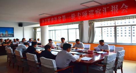 会宁:专项巡察护航精准扶贫