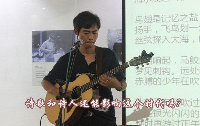 陈东东、走走等:诗歌和诗人还能影响这个时代吗?