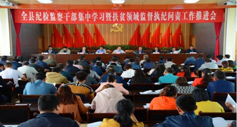 会宁县纪检监察系统深入推进扶贫领域监督执纪问责工作