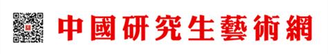 中國研究生藝術網