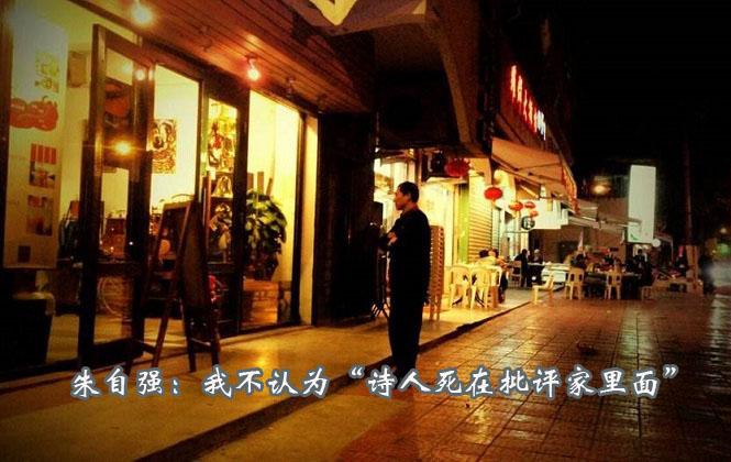 """朱自强:我不认为""""诗人死在批评家里面"""""""