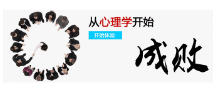 重庆心理学培训机构
