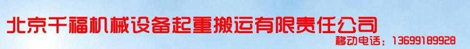 北京�C械�O�淦鹬氐跹b搬�\公司
