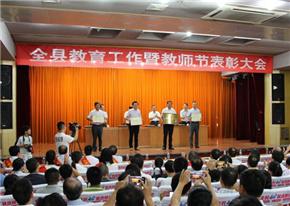 我校34位教师获县级表彰
