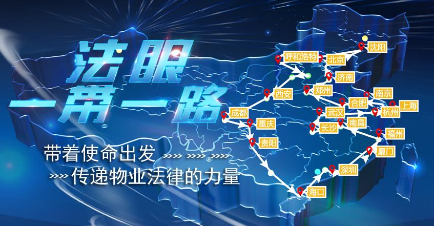 """热烈庆祝法眼""""一带·一路""""物业法律对话活动(天津站)圆满举行!"""