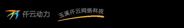 玉溪仟云网络科技有限公司