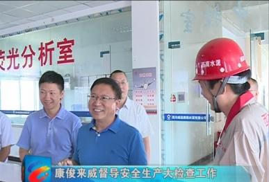 视频 | 康俊来威督导安全生产大检查工作