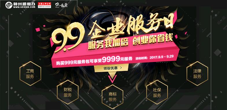 购买999元企业加倍服务包可享受9999元服务