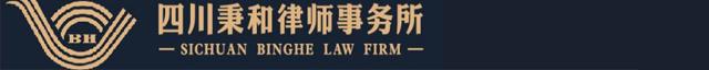 四川秉和律师事务所