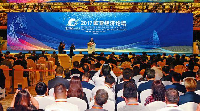 2017欧亚经济论坛在西安开幕