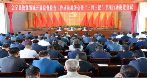 会宁:全面开展扶贫领域监督检查工作
