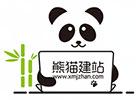 网站制作,网站建设,免费建站,网页设计,熊猫建站