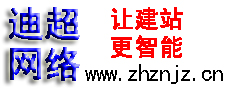 中华智能建站