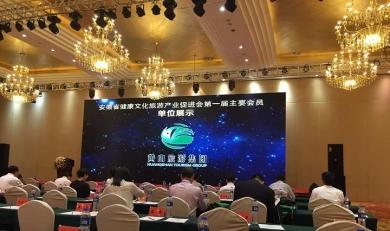集团公司参加安徽省健康文化旅游产业促进会成立大会