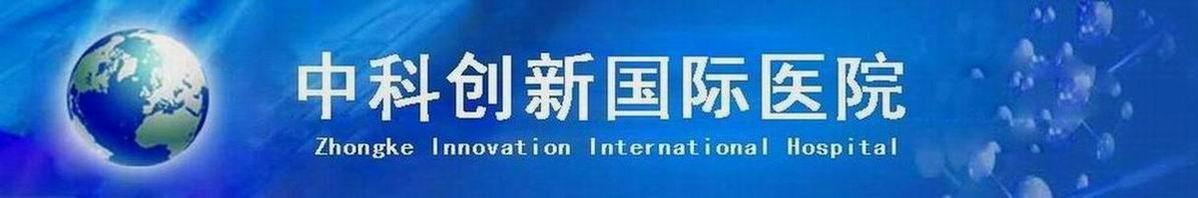 中科创新国际医院