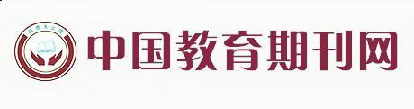 中国教育期刊网