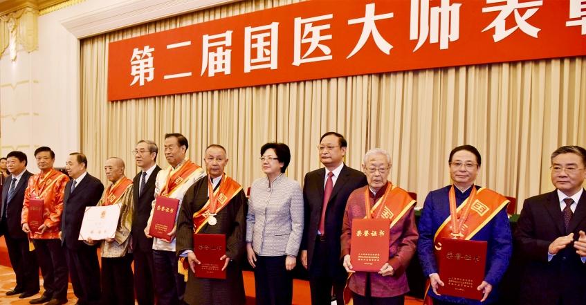 第二届国医大师表彰大会合影