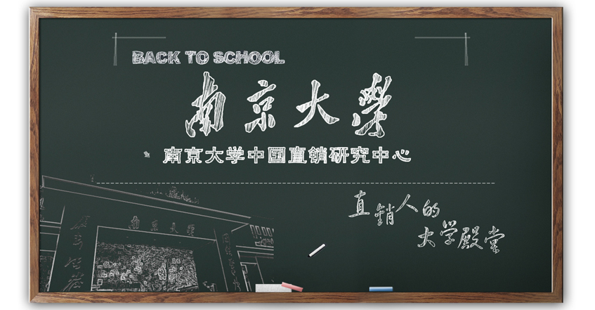 南京大学中国直销研究中心  直销人的大学殿堂