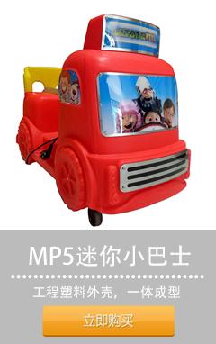 吉祥蝴蝶   MP5迷你巴士小家用摇摆机商用摇摇车摇摇机