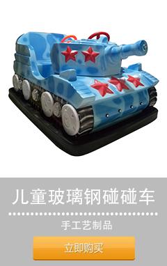 吉祥蝴蝶     玻璃钢坦克碰碰车儿童电池碰碰车广场碰碰车