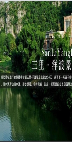 小桂林,三里·洋渡景区