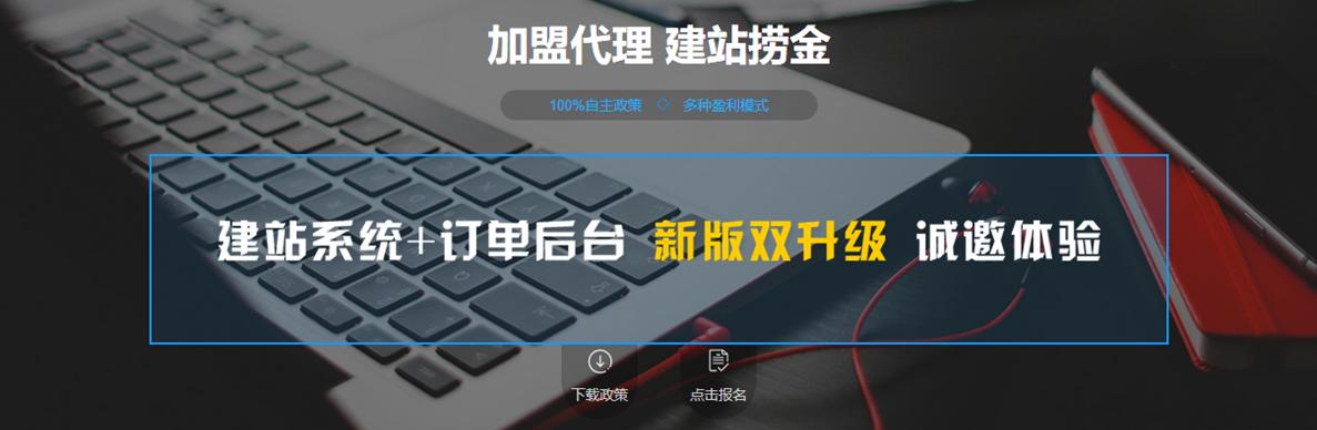 雄安智能网站建设代理招商