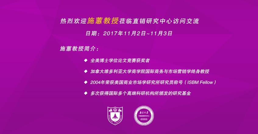 活动预告:中心特约研究员维多利亚大学施蕙教授来访