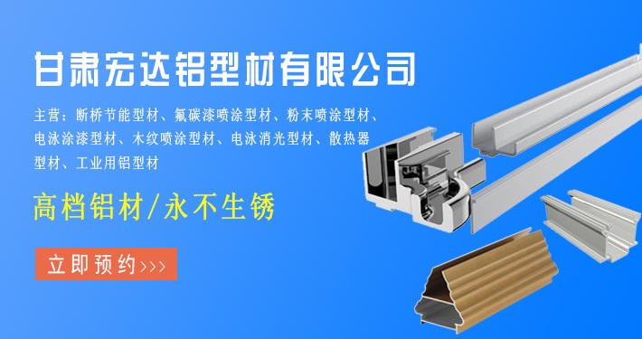 甘肃宏达铝型材有限公司