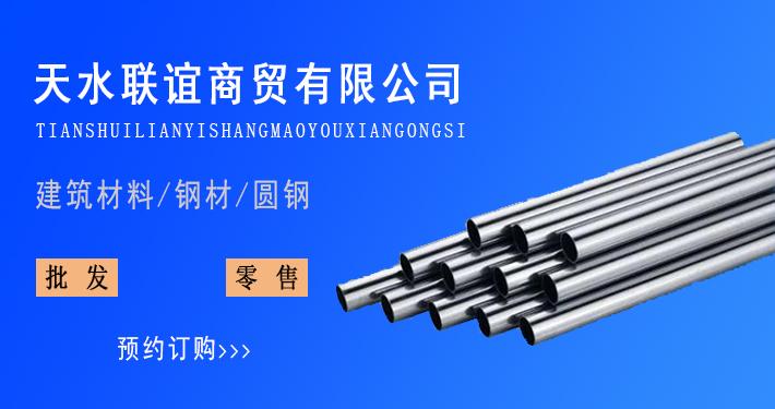 天水联谊商贸有限公司 建筑材料 钢材 圆钢