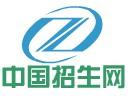 中国招生网官网