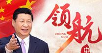 聚焦党的十九大 华丽大中国