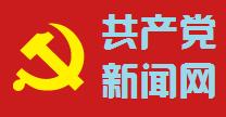 共产党新闻 人民新闻 中国梦
