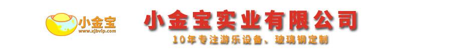 深圳市小金宝实业有限公司