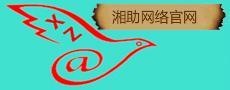 湘助网络官网