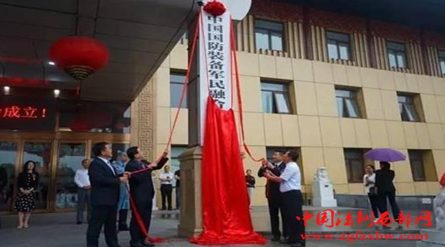 """杨春光能私自审批""""中国国防装备 军民融合发展促进会""""吗?"""