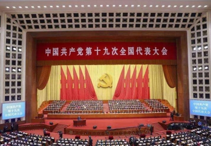 决胜全面建成小康社会  夺取新时代中国特色社会主义伟大胜利  ——在中国共产党第十九次全国代表大会上的报告