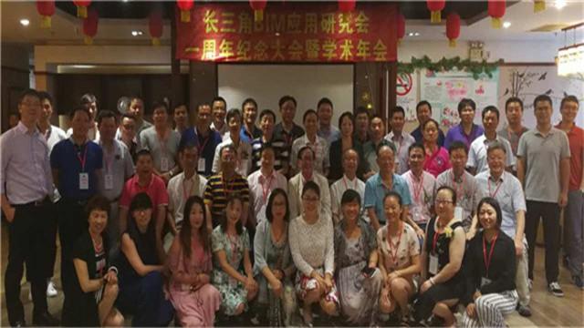 长三角BIM应用研究会一周年纪念大会暨学术年会