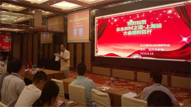 业主BIM应用策略研讨会(上海)成功举办