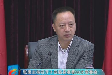视频 |张勇主持召开十四届县委第58次常务会