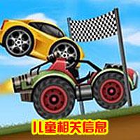 火焰飞车电玩游戏机史可威儿童赛车游戏机