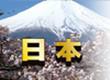 日本单次签证办理资料