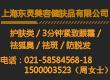 上海东灵美容健肤品有限公司