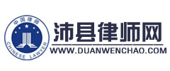 沛县律师网