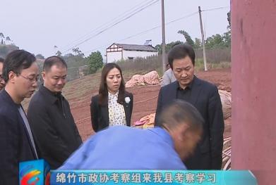视频 | 绵竹市政协考察组来我县考察学习