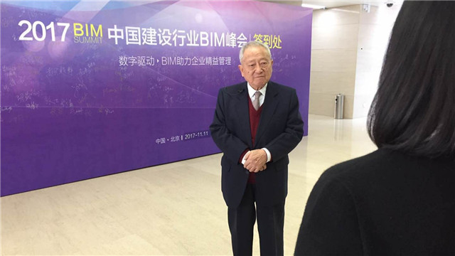 """我会荣誉会长许溶烈院士参加""""2017中国建设行业BIM峰会"""""""