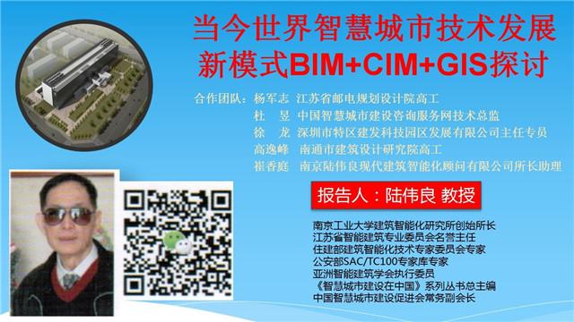 当今世界智慧城市技术发展新模式BIM+CIM+GIS探讨