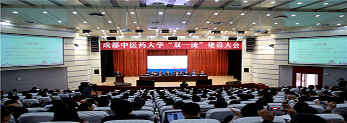 """成都中医药大学""""双一流""""建设大会举行"""