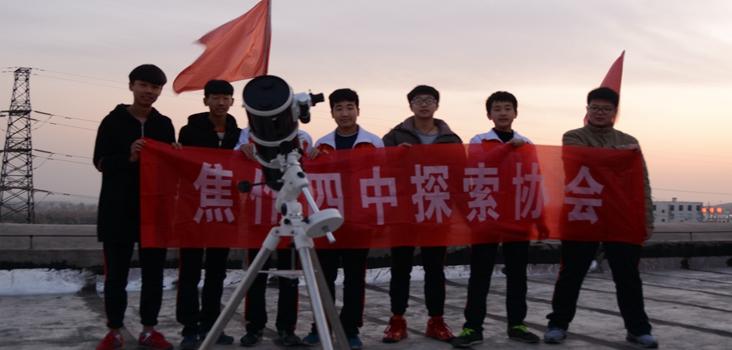 vwin手机app_vw882.com探索协会开展天文观测实践活动