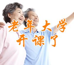 太原青创老年大学2018秋季常规班招生简章