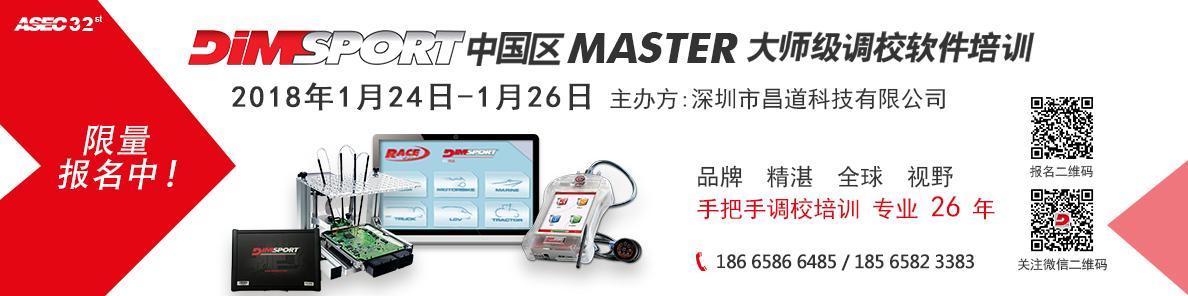 第32届Dimsport发动机电脑高级Master调较软件